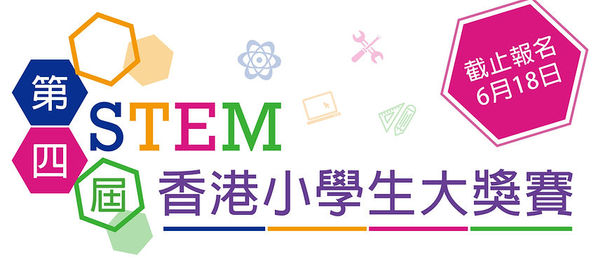 Headbanner_第四屆STEM大獎賽-01.jpg