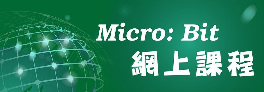 Website Headbanner_Microbit網上課程-01.jpg
