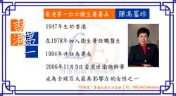 香港第一位女衛生署署長