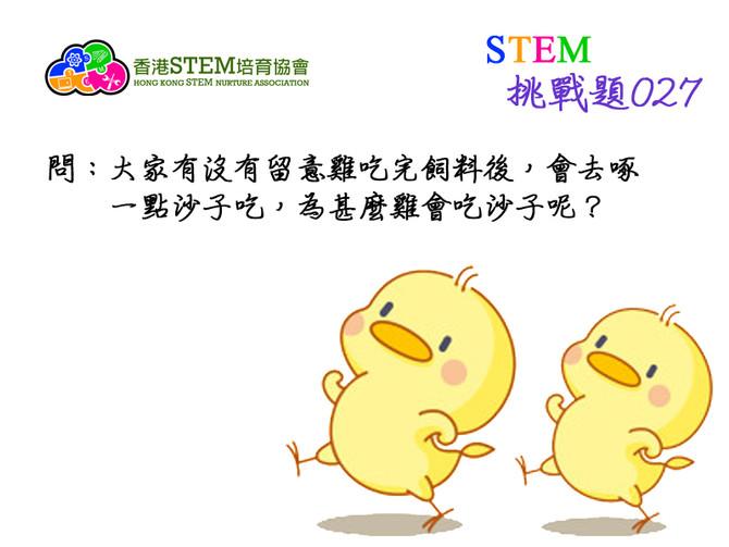 STEM挑戰題027