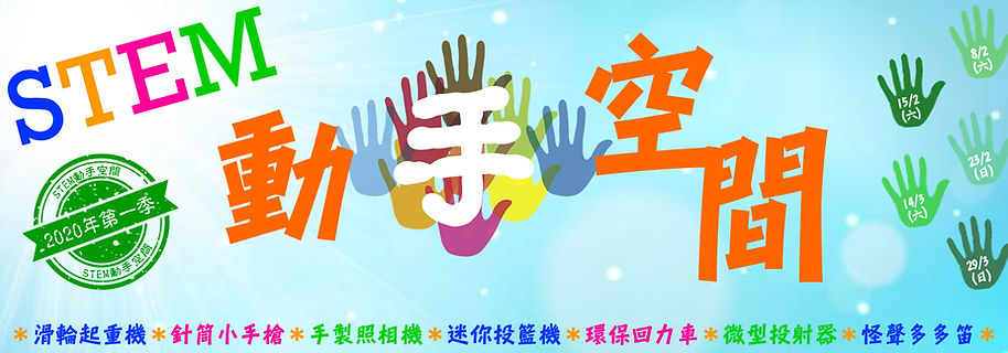 Website_Headbanner_動手空間20年第一季.jpg