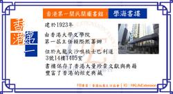 香港第一間民間圖書館