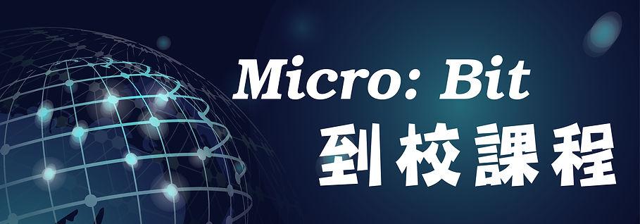 Website Headbanner_Microbit到校課程-01.jpg