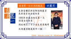香港第一位女消防隊長