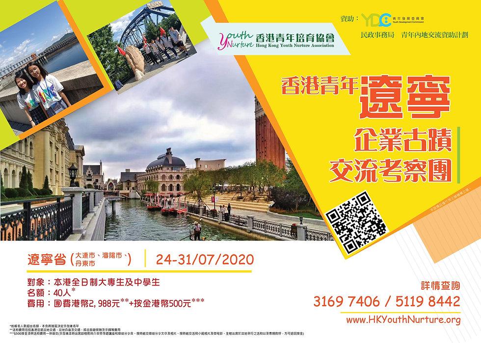 Poster_遼寧2020-01.jpg
