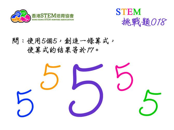 STEM挑戰題018