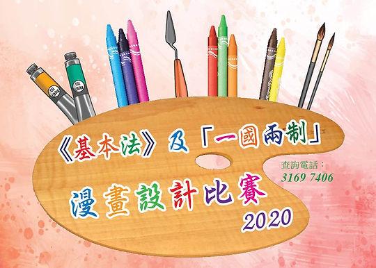 Website_漫畫設計比賽2020-01.jpg