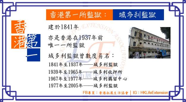 香港第一所監獄