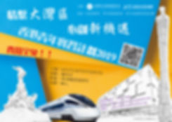 Poster_實習計劃2019-01.jpg