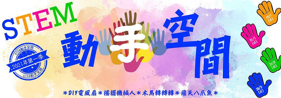 Website_Headbanner_動手空間2021年第一季.jpg