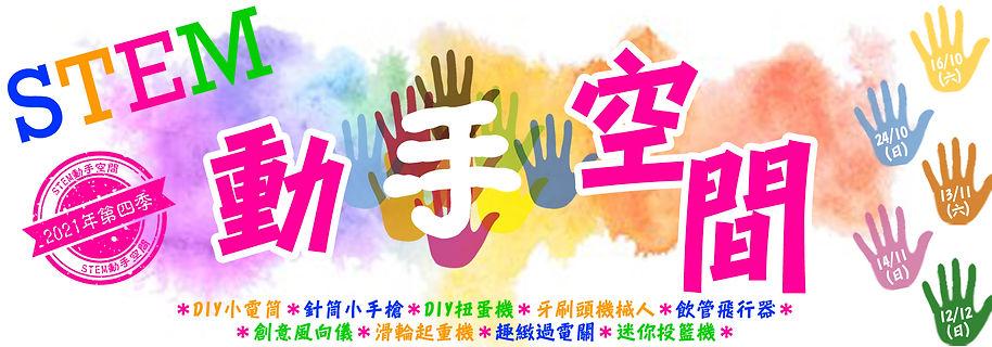 Website_Headbanner_動手空間21年第四季.jpg