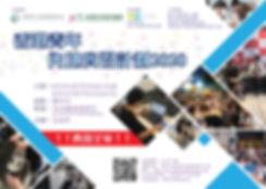 Poster_實習計劃2020-01.jpg