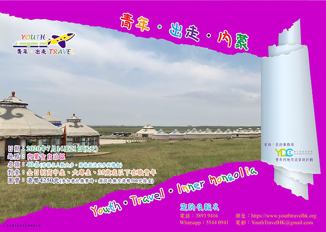 Poster_蒙古2020-01.jpg
