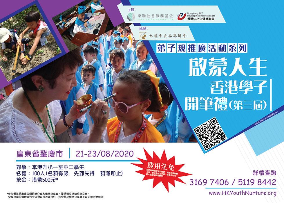 Poster_開筆禮2020-01.jpg