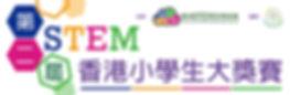 Headbanner_第二屆STEM大獎賽-01.jpg