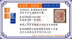 香港第一套郵票