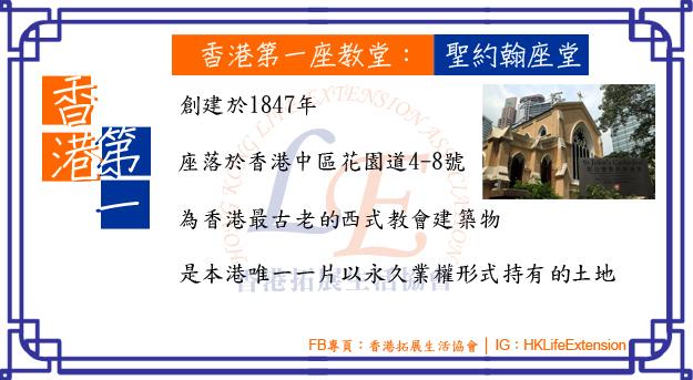 香港第一座教堂