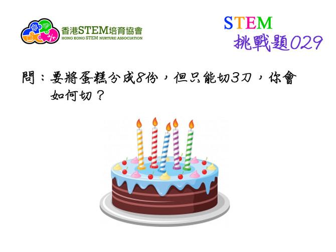STEM挑戰題029