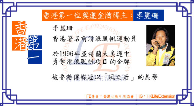 香港第一位奧運金牌得主