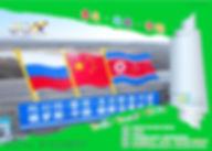 Poster_吉林-01.jpg