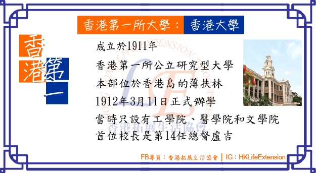 香港第一所大學