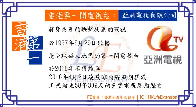 香港第一間電視台