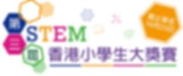 Headbanner_第三屆STEM大獎賽-01.jpg