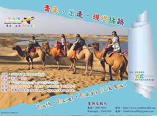 Poster_現代絲路-01.jpg