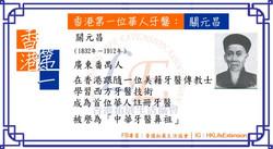 香港第一位華人牙醫
