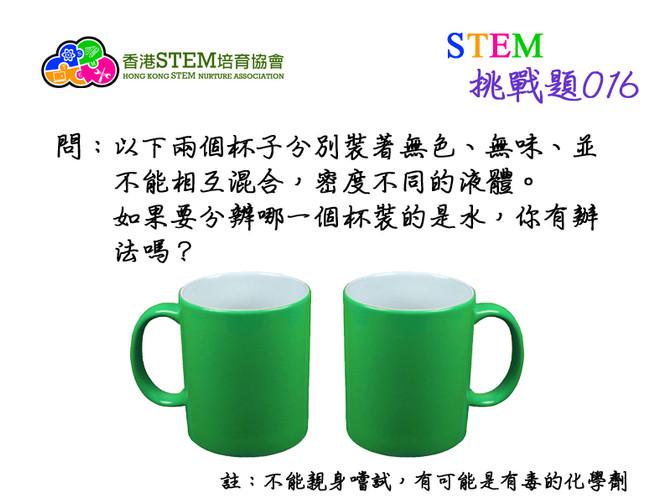 STEM挑戰題016