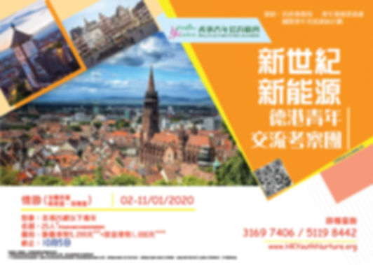 Poster_德國-01.jpg