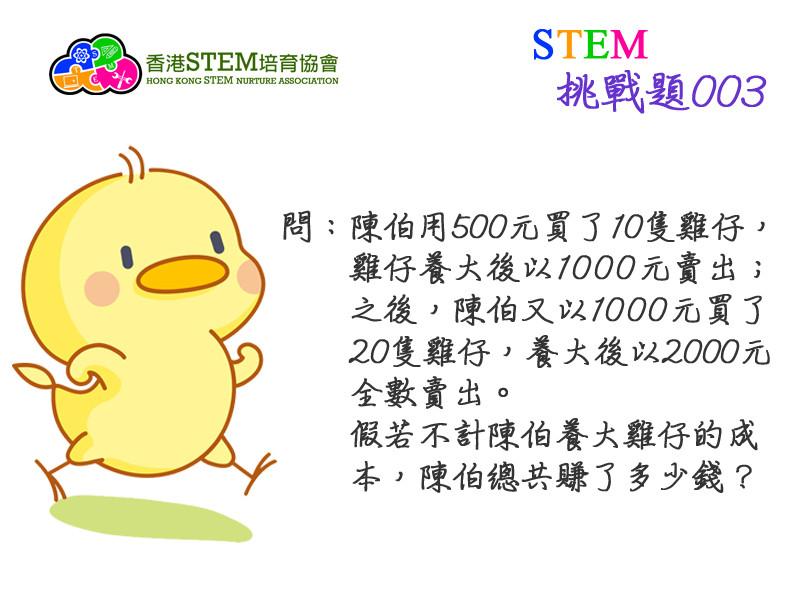 STEM挑戰題003問題