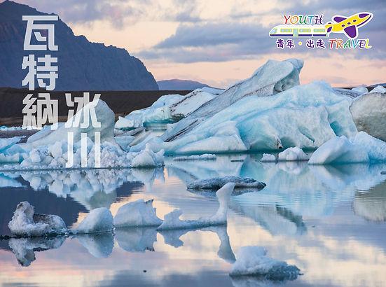 瓦特納冰川.jpg