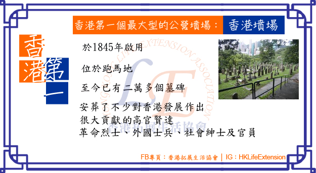 香港第一個最大型的公營墳場