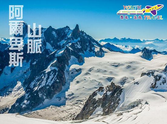 阿爾卑斯山脈.jpg