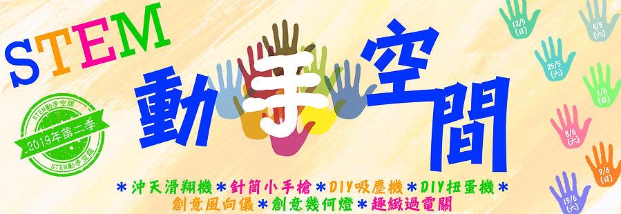 Website_Headbanner_動手空間19年第二季.jpg