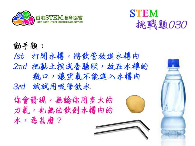 STEM挑戰題030