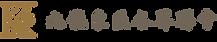 九龍東社團聯會Logo.png