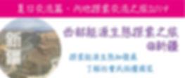 新疆_headbanner-01.jpg