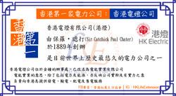 香港第一家電力公司