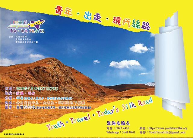 Poster_a現代絲路-01.jpg