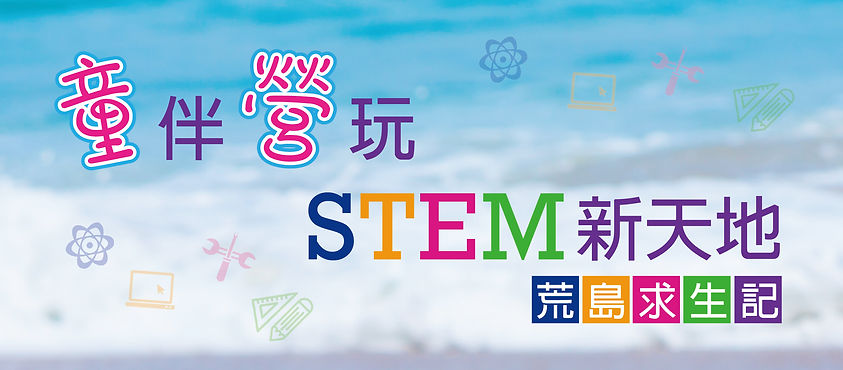 Headbanner_「童」伴「營」玩STEM新天地(荒島求生記)-01.jpg