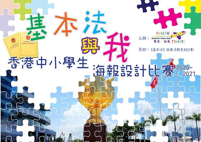 Website_「《基本法》與我」海報設計比賽2020-2021-01.jpg