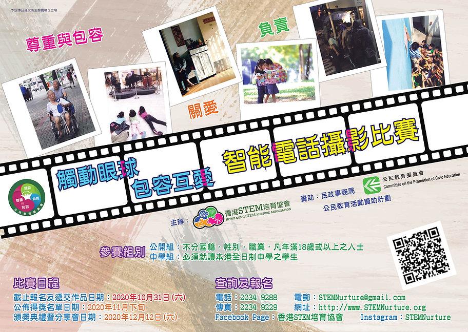 Poster_NEW_攝影比賽2020-01.jpg