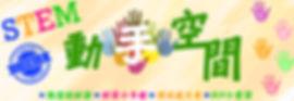 Website_Headbanner_動手空間19年第三季.jpg