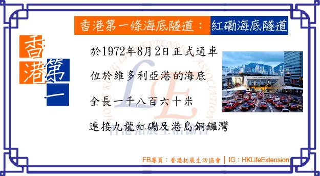 香港第一條海底隧道
