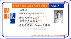 香港第一位立法局華人非官守議員