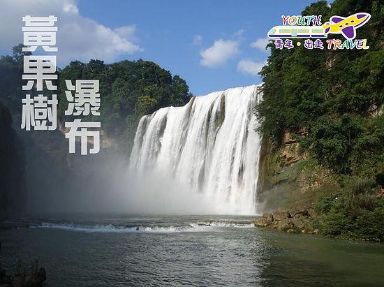 黃果樹瀑布.jpg