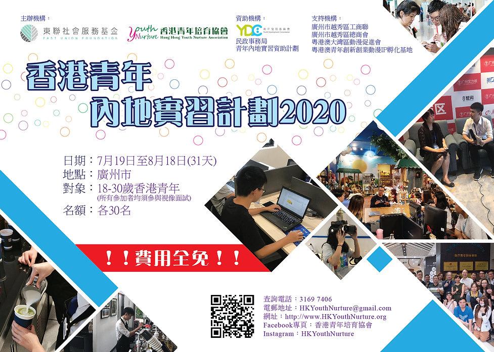 Poster_改期2_實習計劃2020-01.jpg