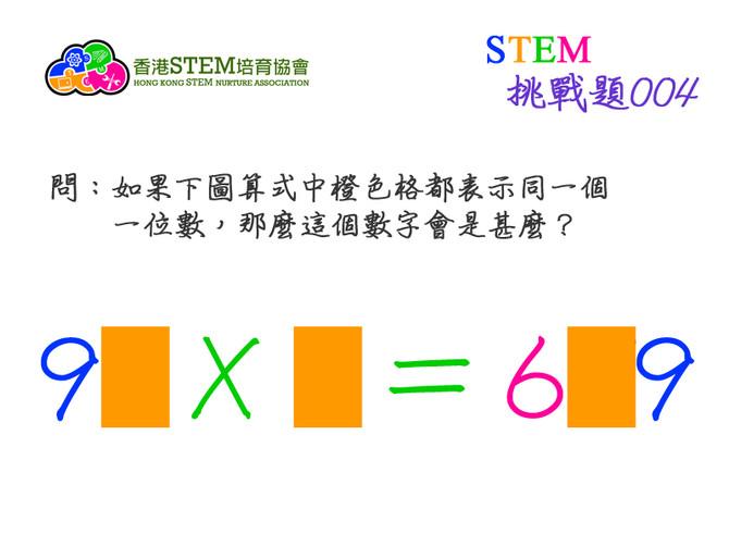STEM挑戰題004